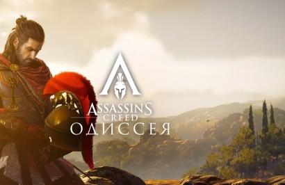 Assassin's Creed Odyssey будет полноправной RPG с последствиями и выбором